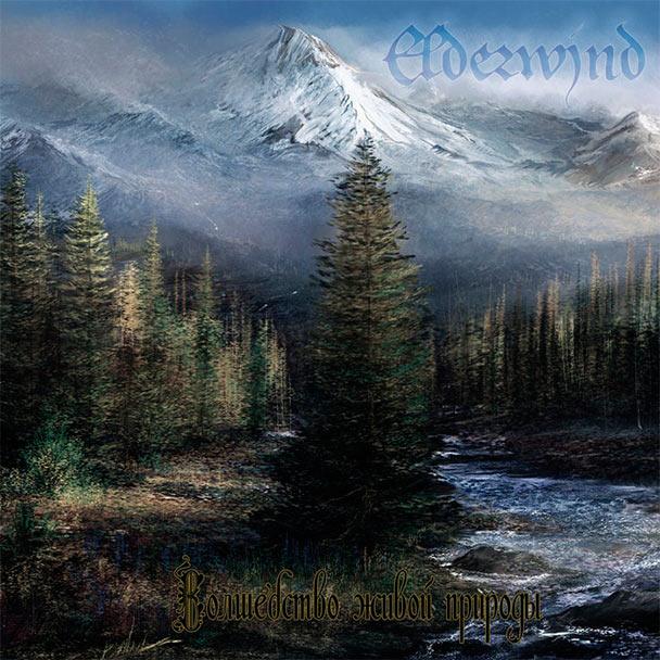 Elderwind2
